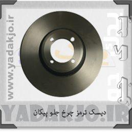 دیسک ترمز چرخ جلو پیکان - کد 1190