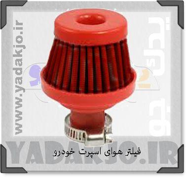 فیلتر هوای اسپرت خودرو - کد 1273