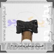لاستیک موجگیر چاکدار پژو ۴۰۵ و سمند - کد 1168