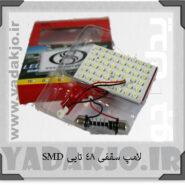 لامپ سقفی ۴۸ تایی SMD - کد 1274