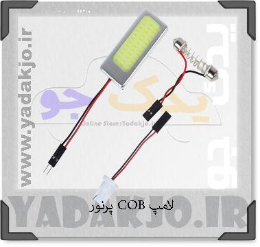 لامپ COB پرنور سقفی - 1339