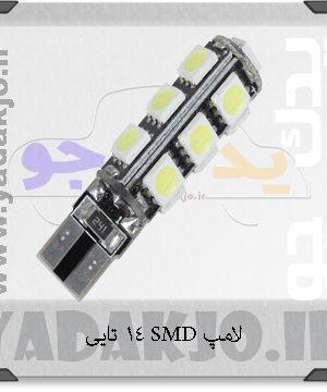 لامپ SMD 14 تایی - کد ۱۲۶۲