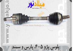 پلوس پژو پارس - ۴۰۵ - سمند