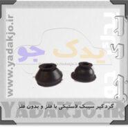 گردگیر سیبک لاستیکی پیکان - کد 1255