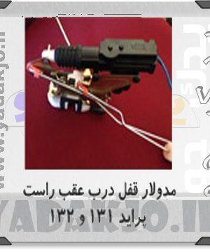 سیستم قفل درب عقب پراید ۱۳۱ - ۱۳۲ - 1372