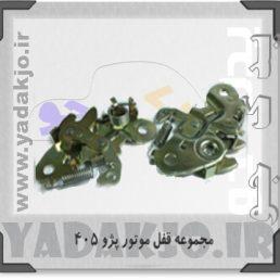 قفل درب موتور پژو ۴۰۵ - 1370