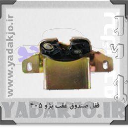 قفل صندوق عقب پژو ۴۰۵ - 1365