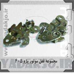 مجموعه قفل موتور پژو ۴۰۵ - 1369