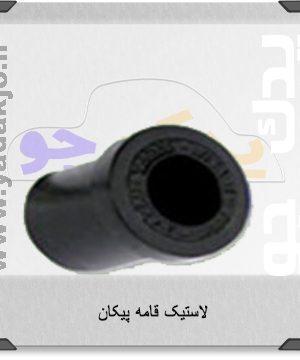 لاستیک قامه پیکان , آردی هشت عدد - 1394