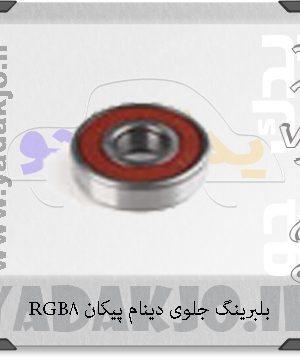 بلبرینگ جلوی دینام RGB8 - 1406