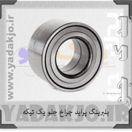 بلبرینگ پراید چرخ جلو یک تیکه - 1409