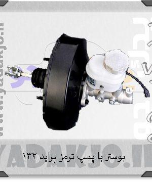 بوستر ترمز انژکتوریپراید با پمپ - ۱۴۱۱