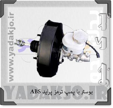 بوستر ترمز پراید ABS با پمپ - 1412