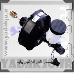 بوستر کامل انژکتور پراید - 1400