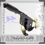 تفنگی ترمز دستی پراید - 1402