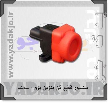 سنسور قطع کن بنزین پژو - سمند - 1531