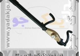 قفل فرمان تک کاره -۰۰۱۶ - ۵۴