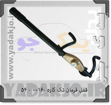 قفل فرمان تک کاره - 1397