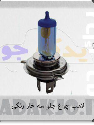 -لامپ چراغ جلو سه خار یخی - 1399