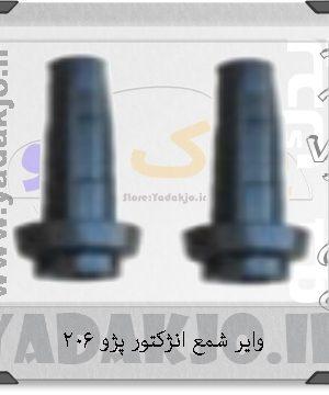 وایر شمع انژکتور ۲۰۶ تیپ 5- کد ۱۲۰۰