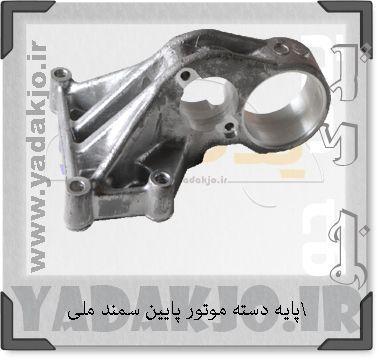 پایه دسته موتور پایین سمند ملی - 1401