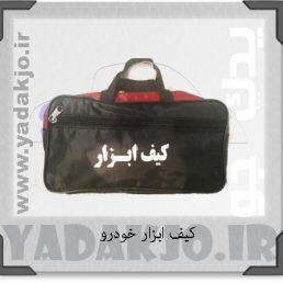 کیف ابزار خودرو کد 1161