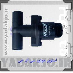 استوپر موتور سی ان جی - 1502