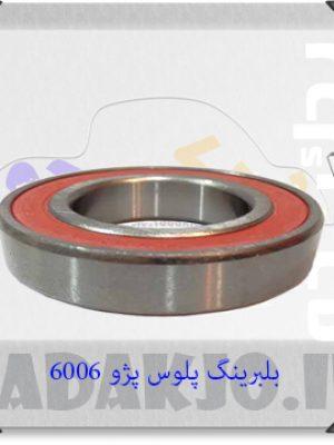 بلبرینگ ۶۰۰۶ پلوس پژو -1510