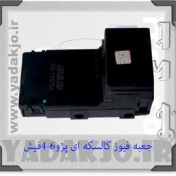 جعبه فیوز کالسکه ای پژو-۶ فیش - 1467