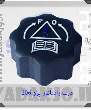 درب رادیاتور پژو ۲۰۶ رانا - 14445