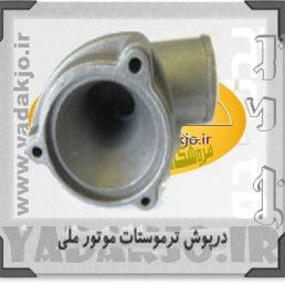 درب پوش ترموستات موتور ملی - 1455