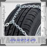 زنجیر چرخ خودرو سواری - 1422