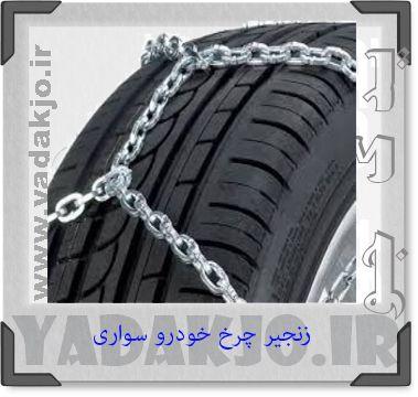 زنجیر چرخ خودرو سواری