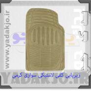 زیرپایی کفی لاستیکی سواری کرمی ۳ تیکه - کد ۱۲۰۱