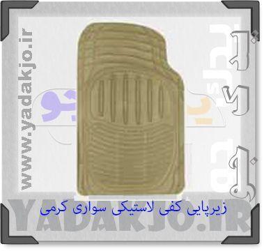 زیرپایی کفی لاستیکی سواری کرمی 3 تیکه - کد 1201