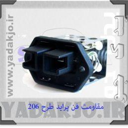 مقاومت فن پراید طرح 206 - 1538