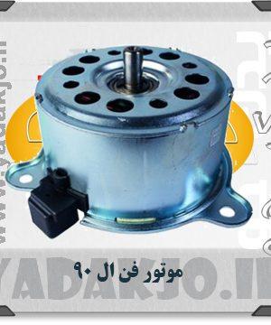 موتور فن ال ۹۰ -1544
