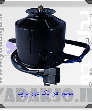 موتور فن تک دور پراید - 1526