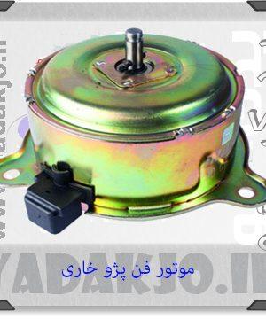 موتور فن پژو خاری سمند - 1524