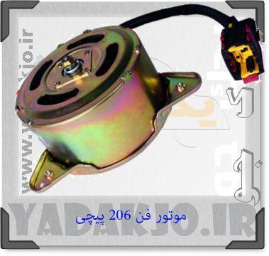 موتور فن ۲۰۶ پیچی - 1543