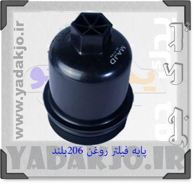 پایه فیلتر روغن ۲۰۶بلند - 1480