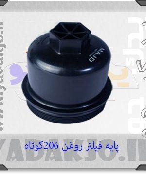پایه فیلتر روغن ۲۰۶کوتاه - 1481