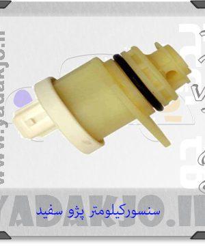 سنسورکیلومتر سفید پژو ۴۰۵ و سمند - ۱۵۲۲