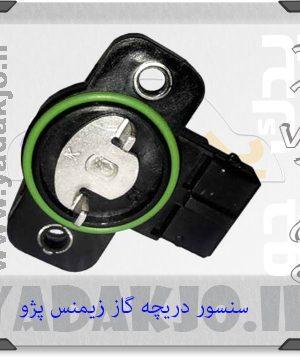 سنسور دریچه گاز زیمنس پژو-سمند-پراید -1519