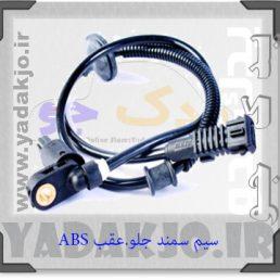سنسور ترمز ABS جلو سمند و 405 - پارس - دنا - 1514