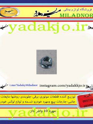 مهره 10 ته واشری- کد ۱۲۴6