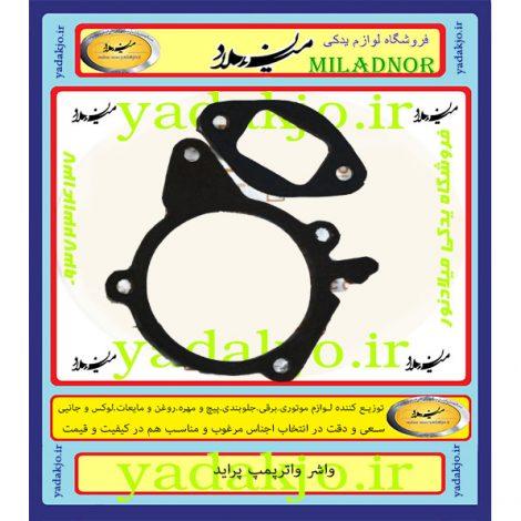 واشر واترپمپ پراید کد 1095