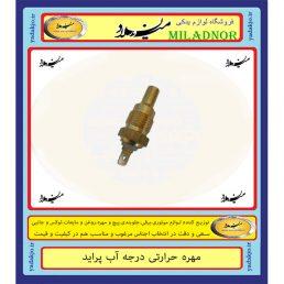 مهره حرارتی درجه آب پراید کابراتوری - کد ۱۲50