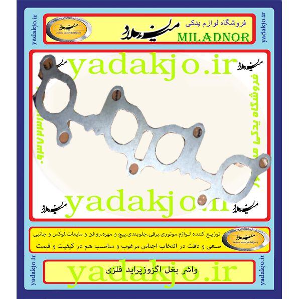 واشر بغل دود اگزوز پراید کد 1237