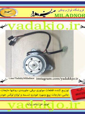 موتور فن تک دور پراید کد ۱۱۵۴